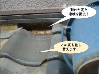 泉佐野市の下屋の割れた瓦と漆喰を撤去!
