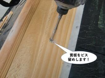 貝塚市の棟に貫板をビス留めします