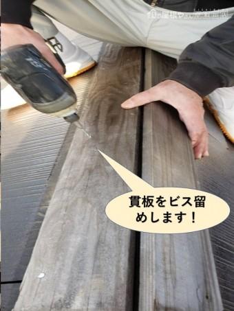 岸和田市の貫板をビス留めします