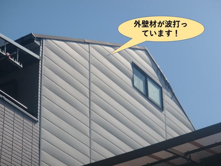 泉大津市の外壁材が波打っています