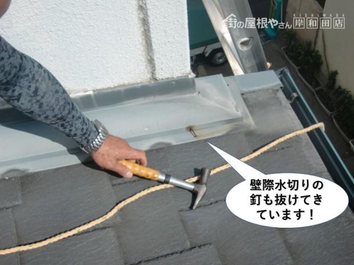 岸和田市の壁際水切りの釘も抜けてきています