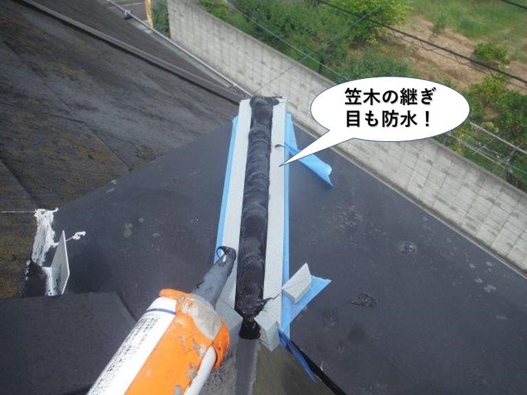 熊取町のベランダの笠木の継ぎ目も防水