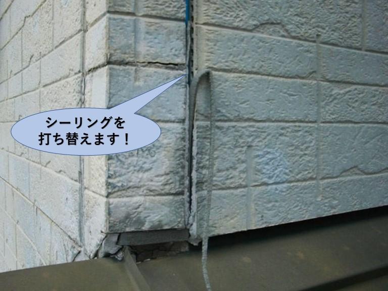 泉佐野市の外壁のシーリングを打ち替えます!