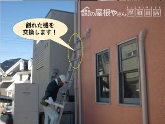 泉佐野市の割れた樋を交換します