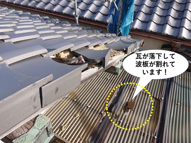 泉南市の瓦が落下して波板が割れています