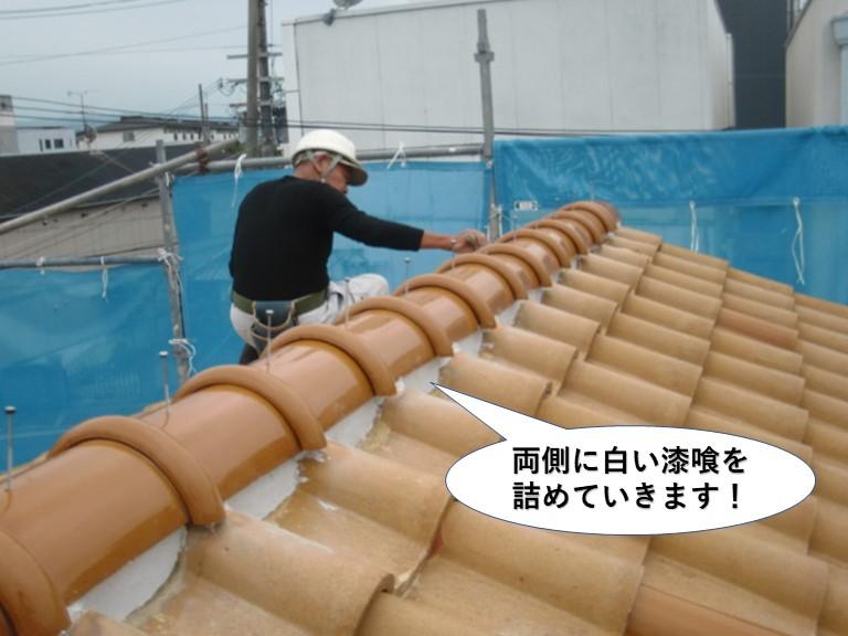 和泉市の棟の両側に白い漆喰を詰めていきます