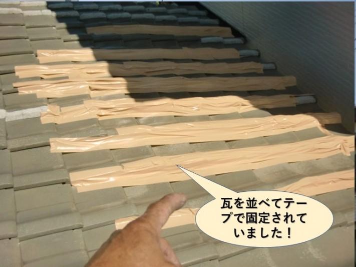 和泉市の瓦を並べてテープで処置