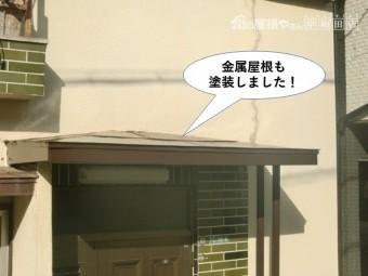 岸和田市の玄関庇を金属屋根を塗装しました