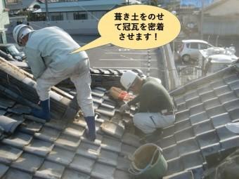 岸和田市の降り棟に葺き土をのせて冠瓦を密着
