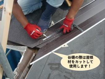 忠岡町の谷樋の際は屋根材をカットして使用