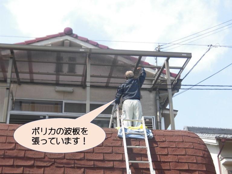 岸和田市宮前町のテラス屋根にポリカの波板張り