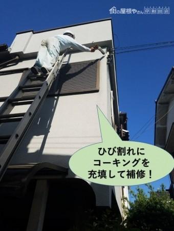 岸和田市の外壁のひび割れにコーキングを充填して補修