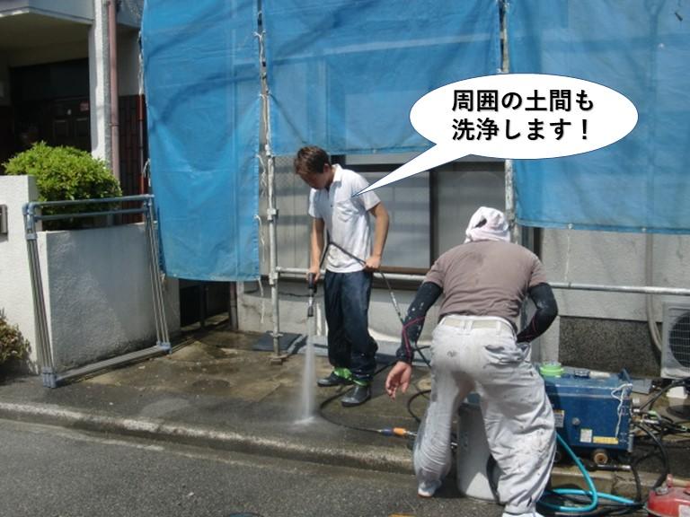高石市の周囲の土間も洗浄