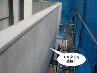 岸和田市のベランダの手すり壁にモルタルを塗装