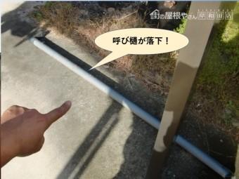岸和田市の呼び樋が落下