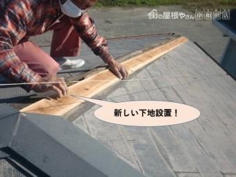 泉大津市の棟の新しい下地設置