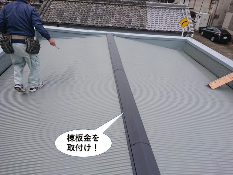 堺市の屋根に棟板金を取付け