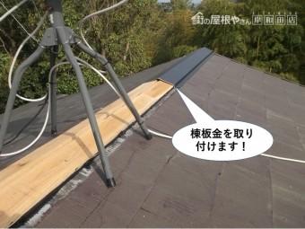 岸和田市の大屋根の棟板金を取付け