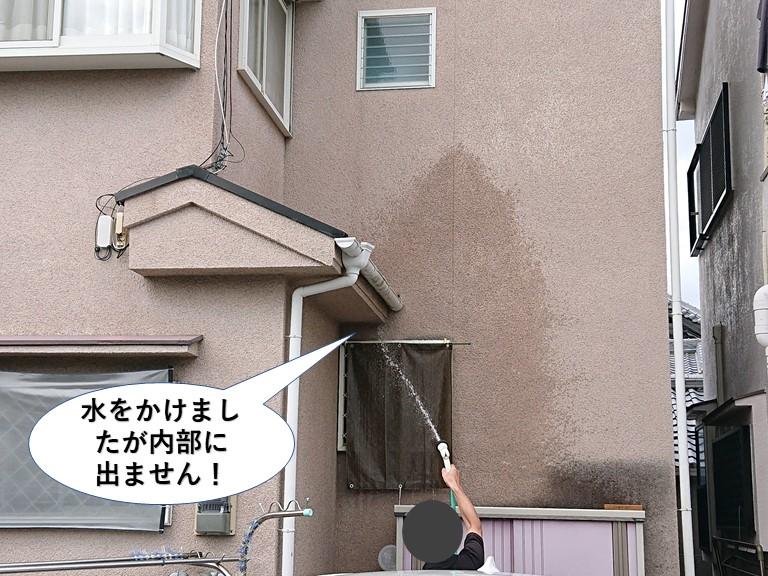 泉佐野市の外壁に水をかけましたが内部に出ません
