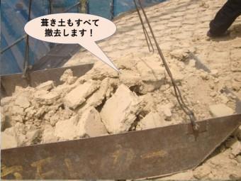 忠岡町の屋根の葺き土もすべて撤去します