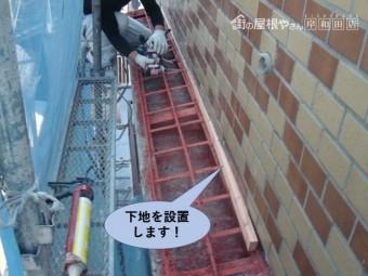 岸和田市の庇の下地を設置