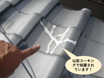 泉南市の屋根の割れた瓦をコーキングで処置