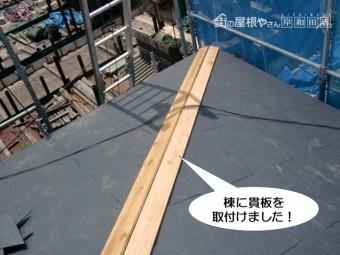 岸和田市の棟に貫板を取付けました