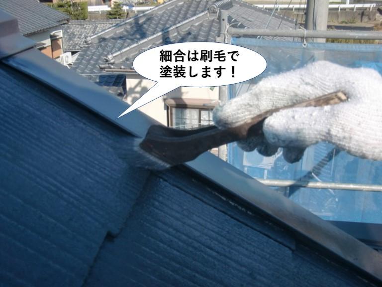 泉南市の細合は刷毛で塗装します