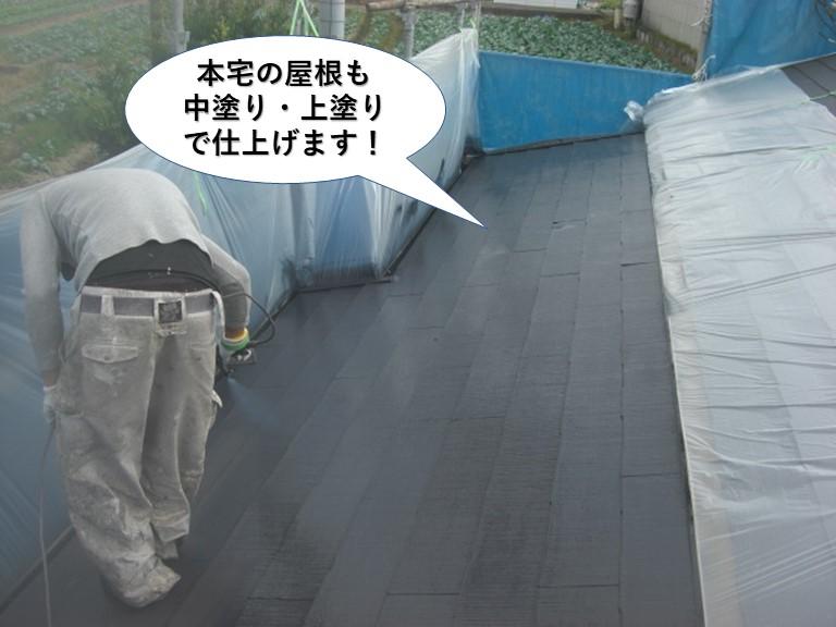 岸和田市の本宅の屋根も中塗り・上塗りで仕上げます