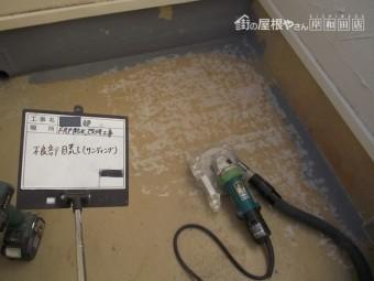 岸和田市の防水面の目粗し