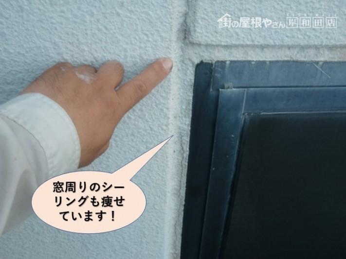 岸和田市の窓周りのシーリングが痩せています