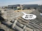 和泉市の崩れた棟を修復します