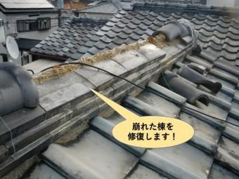 貝塚市の崩れた棟を修復します