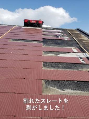 岸和田市の割れたスレートを剥がしました