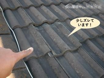 岸和田市のセメント瓦が少しズレています