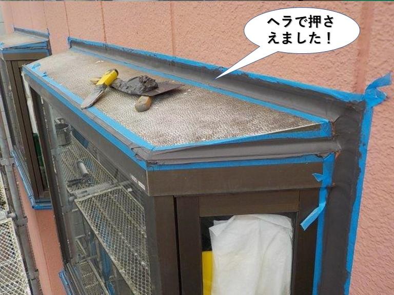 泉佐野市のシーリングをヘラで押さえました