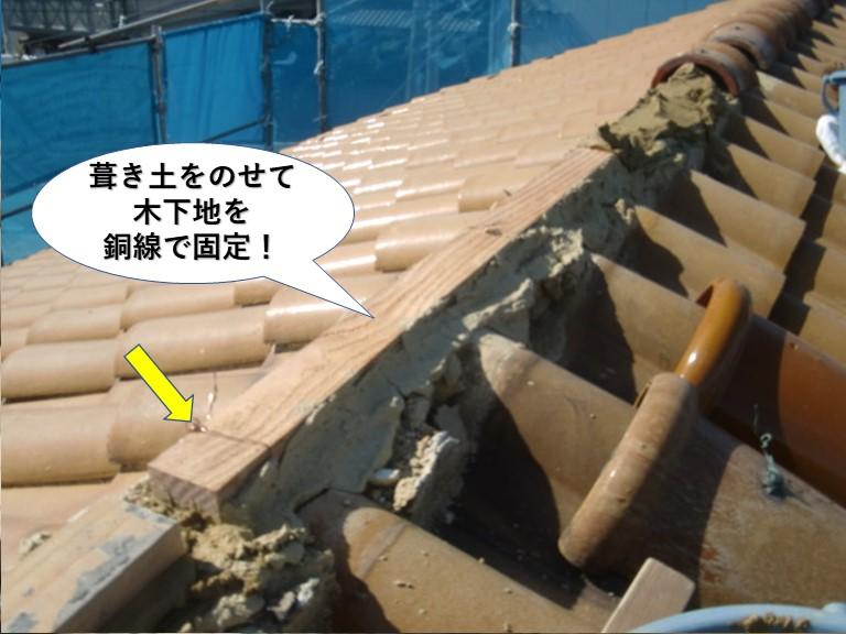 和泉市の棟に葺き土をのせて銅線で木下地を固定