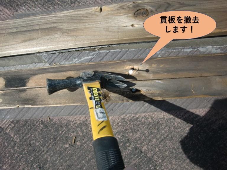 岸和田市の下り棟の貫板を撤去します