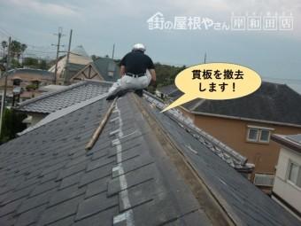 貝塚市の屋根の貫板を撤去します