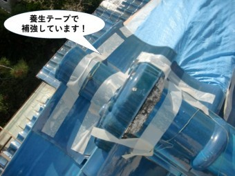 忠岡町の棟瓦を養生テープで補強しています