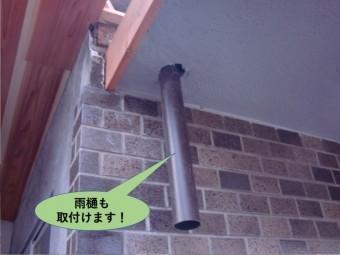 泉北郡忠岡町の玄関屋根に雨樋も取付けます