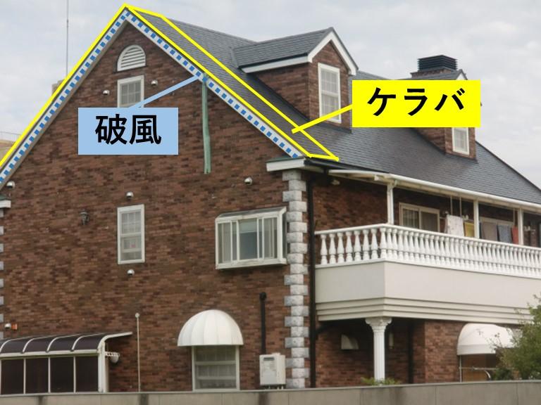 岸和田市のケラバと破風