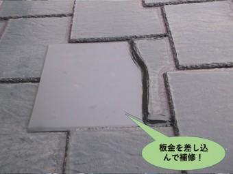 阪南市の瓦がなくなっていた箇所に板金を差し込んで補修