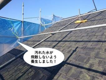 貝塚市の屋根に汚れた水が飛散しないよう養生