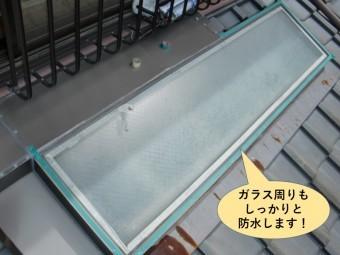 和泉市の天窓のガラス周りもしっかりと防水