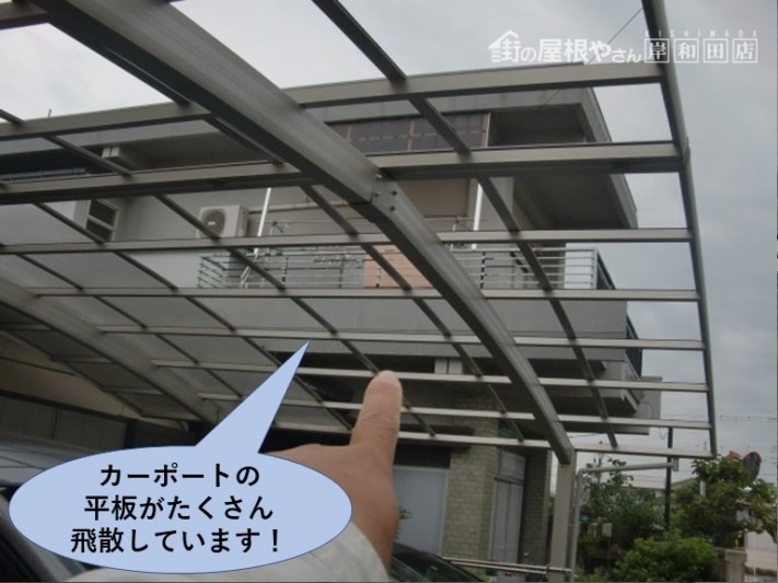 岸和田市のカーポートの平板がたくさん飛散しています