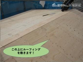 岸和田市の屋根にルーフィングを敷きます!
