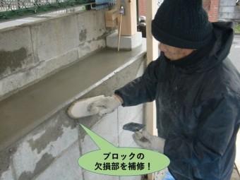 阪南市のブロックの欠損部を補修
