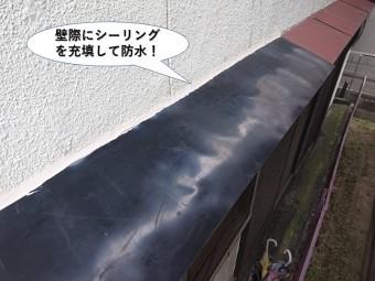 岸和田市の庇の壁際にシーリングを充填して防水