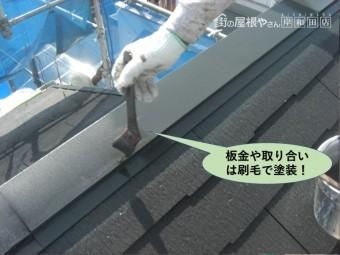 泉佐野市の屋根の板金や取り合いは刷毛で塗装